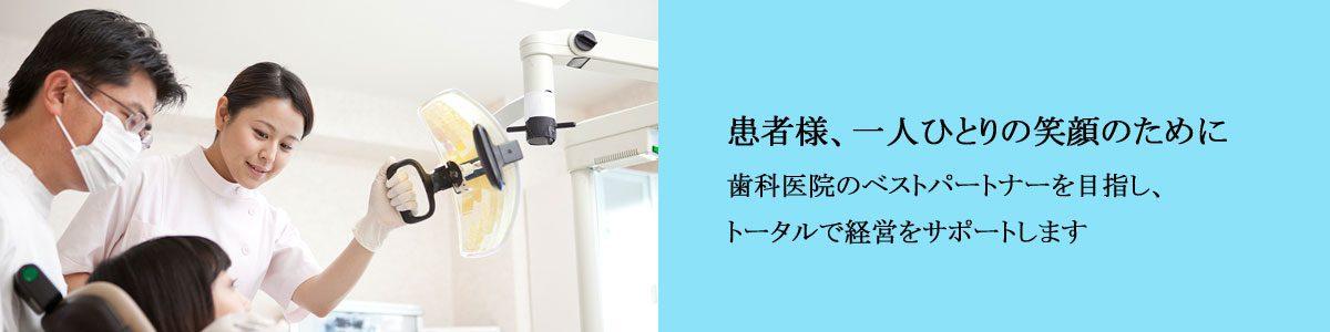 歯科開業支援、歯科材料は当社へ!